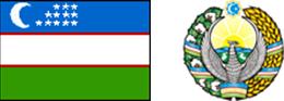 国名:ウズベキスタン共和国 O'zbekiston Respublikasi